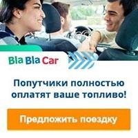 Bla Bla Car